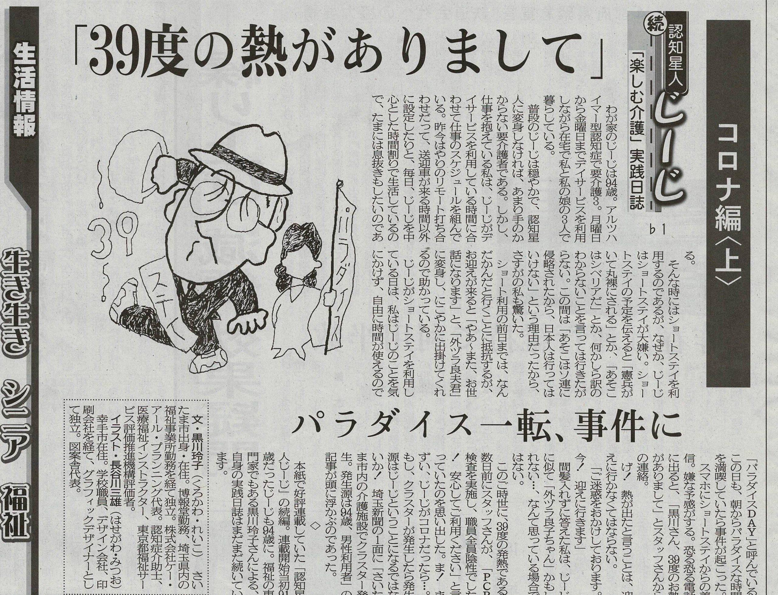 埼玉新聞に「続・認知星人じーじ 楽しむ介護 実践日誌」が  4月の26日から毎週月曜日 スタート